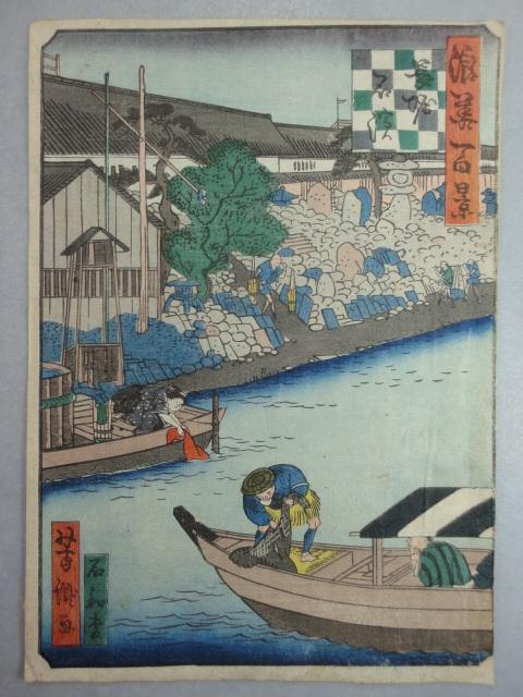 Utagawa Yoshitake Kamigate-E.jpg
