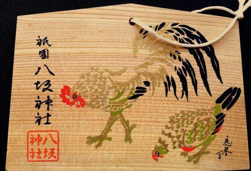 Ema Holztafel Jahr des Hahns Japan