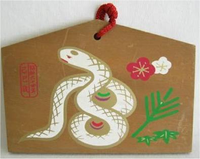 Ema Holztafel Jahr der Schlange Japan