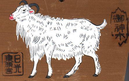 Ema Holztafel Jahr der Ziege Japan