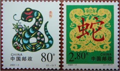 Chinesische Briefmarke Jahr der Schlange 2001