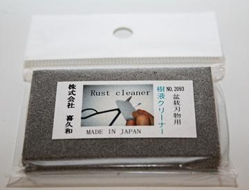 Rost Radierer für Ikebana Scheren