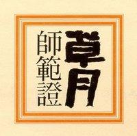 Ikebana unterricht daniela jost asien for Wer nimmt gebrauchte mobel
